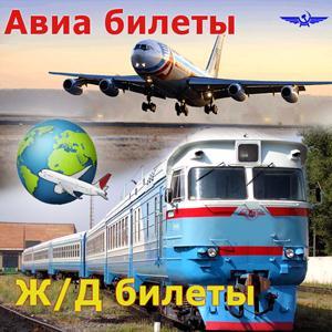 Авиа- и ж/д билеты Багдарина